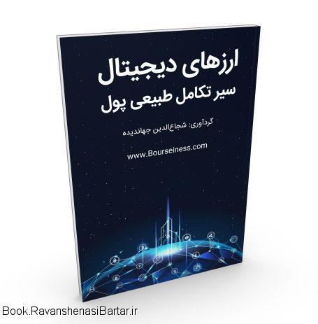 کتاب آموزش ارزهای دیجیتال