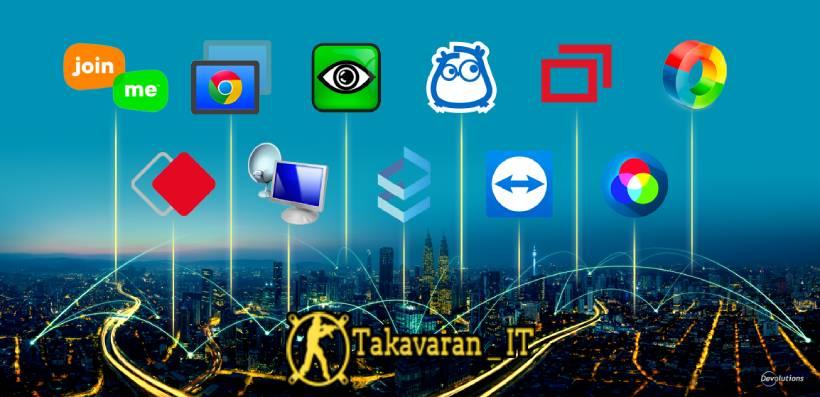 10 بهترین نرم افزار اشتراک گذاری صفحه و دسترسی از راه دور
