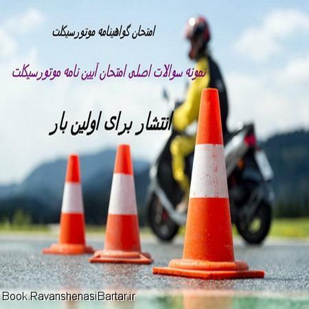 کتاب نمونه سوالات آیین نامه گواهینامه موتورسیکلت