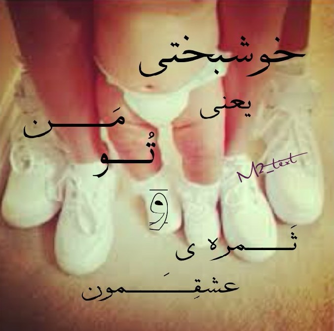 عکس نوشته هاي عاشقانه - 9