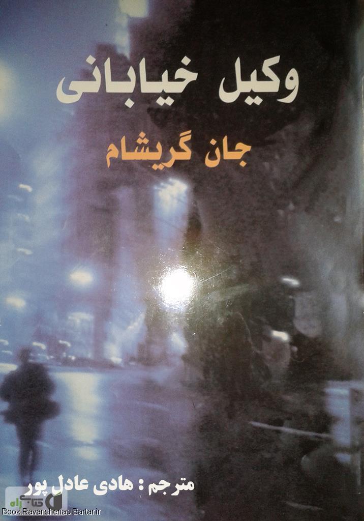 رمان وکیل خیابانی