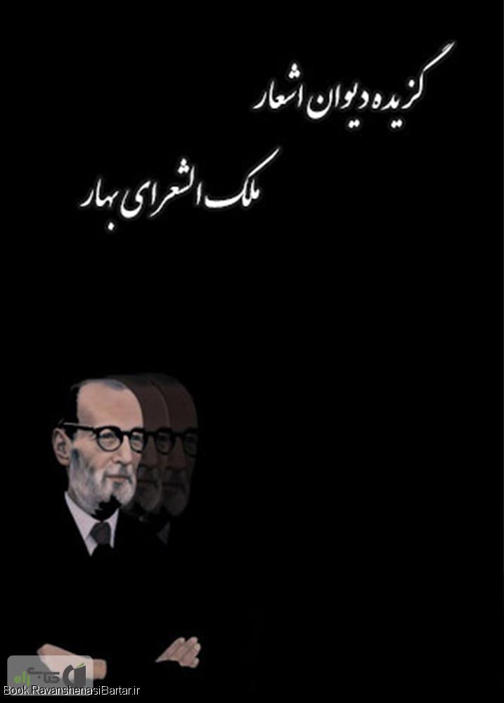 کتاب گزیده دیوان اشعار ملک الشعرای بهار