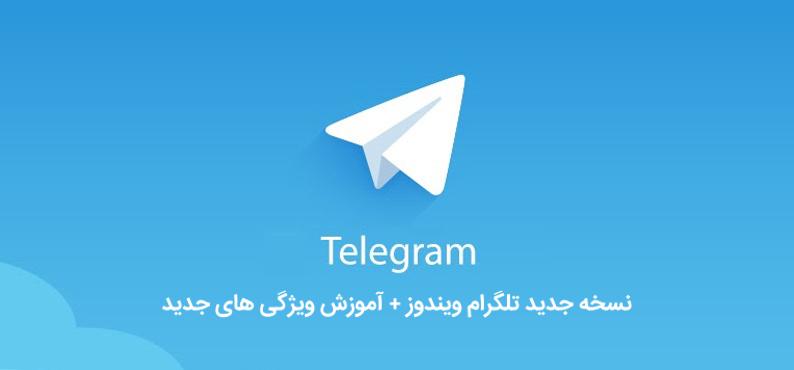 نسخه جدید تلگرام ویندوز