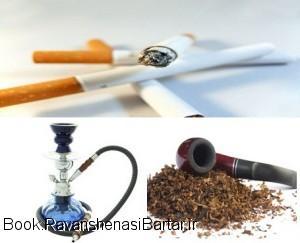 مقاله دلايل و عوامل گرايش جوانان به مصرف سيگار و قليان