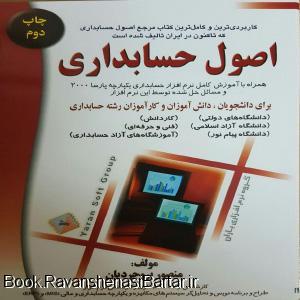 کتاب آموزش اصول حسابداری