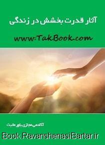 کتاب آثار قدرت بخشش در زندگی