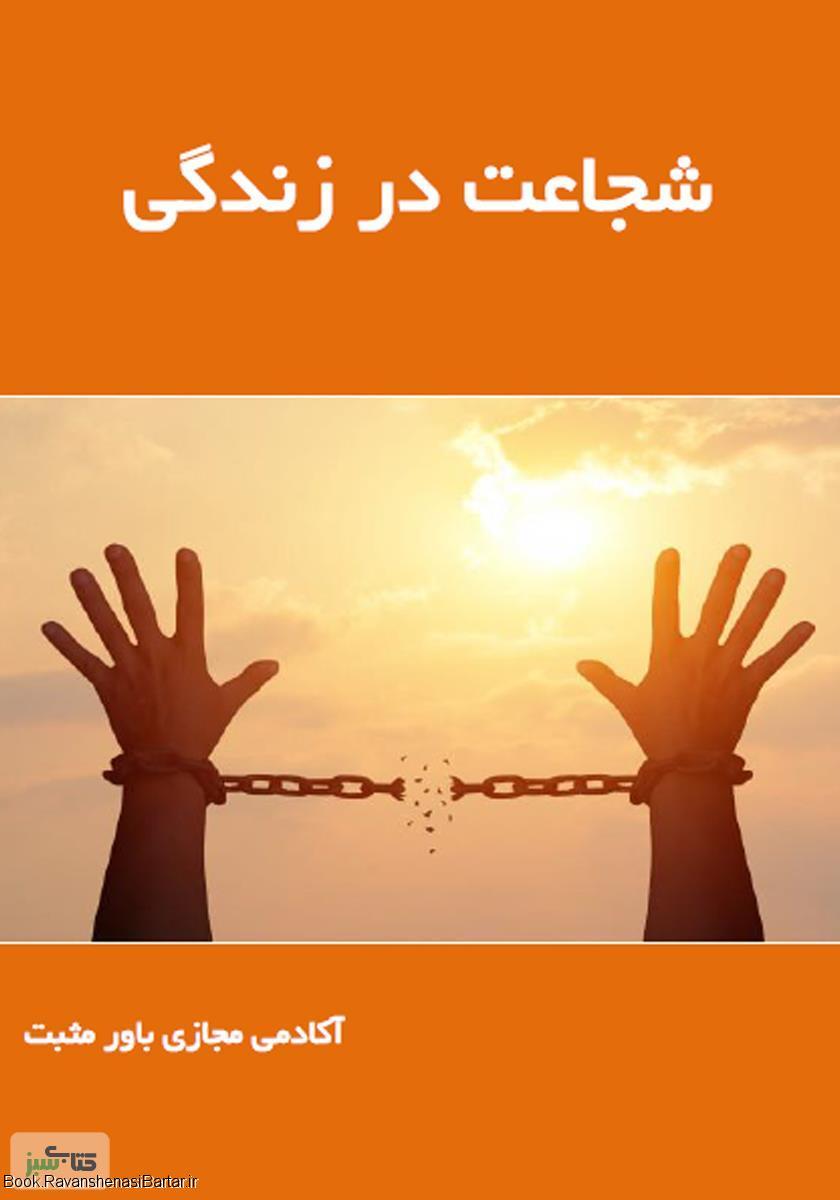 کتاب شجاعت در زندگی
