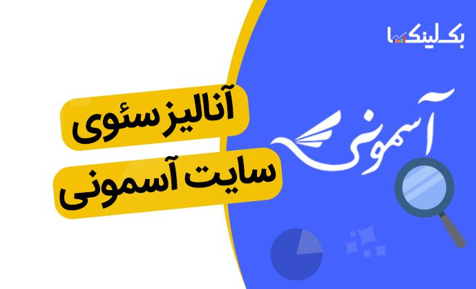 http://rozup.ir/view/3141181/Asemooni%20-%20Backlinka-IR%20(1).jpg