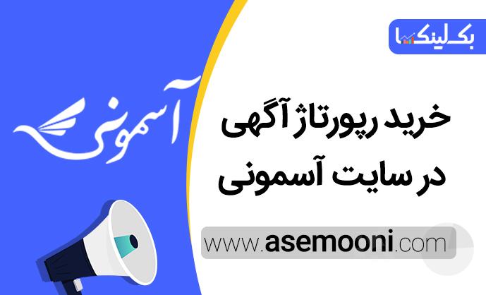 خرید رپورتاژ آگهی در سایت آسمونی asemooni.com