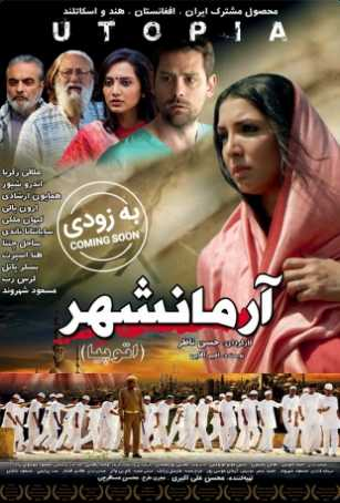 دانلود فیلم سینمایی آرمان شهر armanshahr