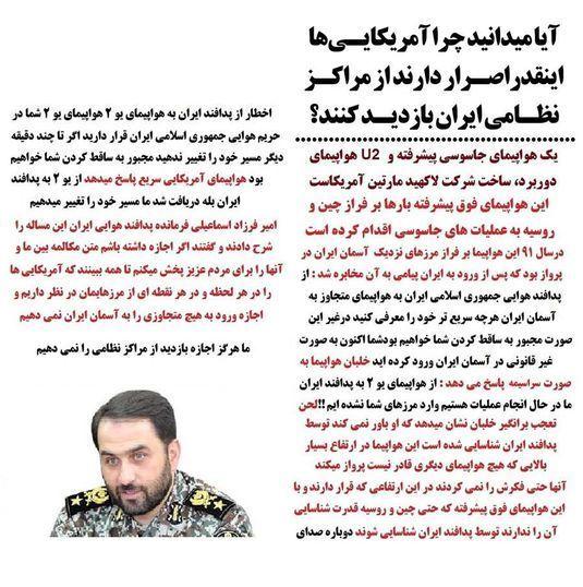 فتونکته - قدرت نظامی ایران اسلامی