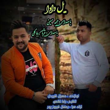 دانلود آهنگ یل دادا یلون دادا مجید حسینی و قربان بابا گلی (کیفیت 320)