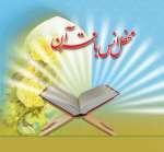مراسم محفل انس با قرآن در بيمارستان حشمت