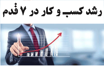 هفت (7) راه کم هزینه جهت رشد کسب و کار اینترنتی شما