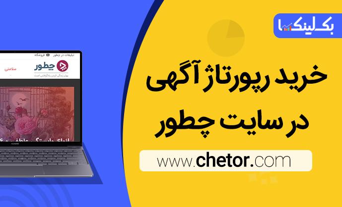 خرید رپورتاژ آگهی در سایت چطور chetor.com