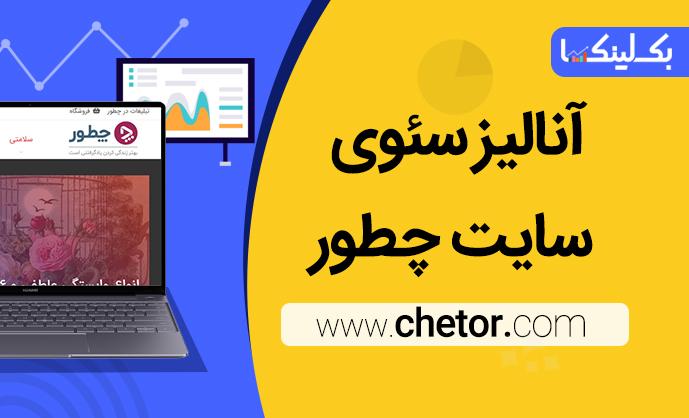 http://rozup.ir/view/3143504/Chetor-Com%20--Backlinka-IR%20(2).jpg