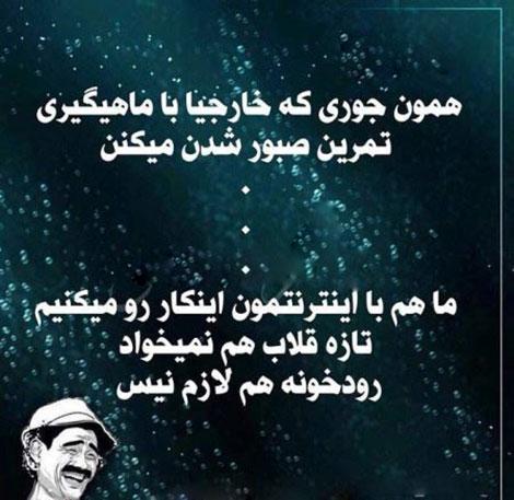 شوخی های جالب و خنده دار شبکه های اجتماعی 31 خرداد 1394