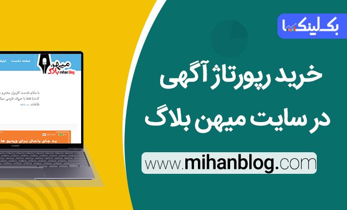 خرید رپورتاژ آگهی در سایت میهن بلاگ mihanblog.com