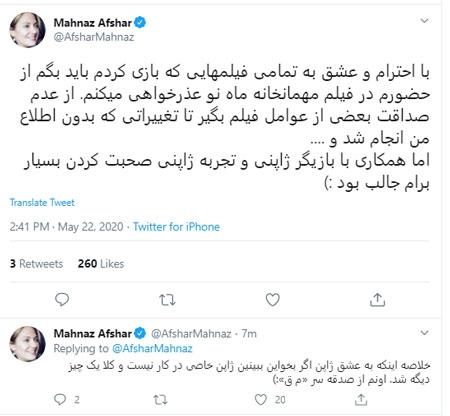 مهناز افشار باز هم عذرخواهي کرد / مجله ياس تنها