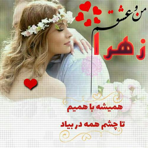 منو عشقم زهرا همیشه باهمیم تا چشم همه دربیاد