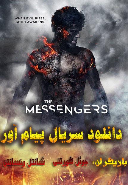 دانلود فصل اول سریال پیغام آور The Messengers