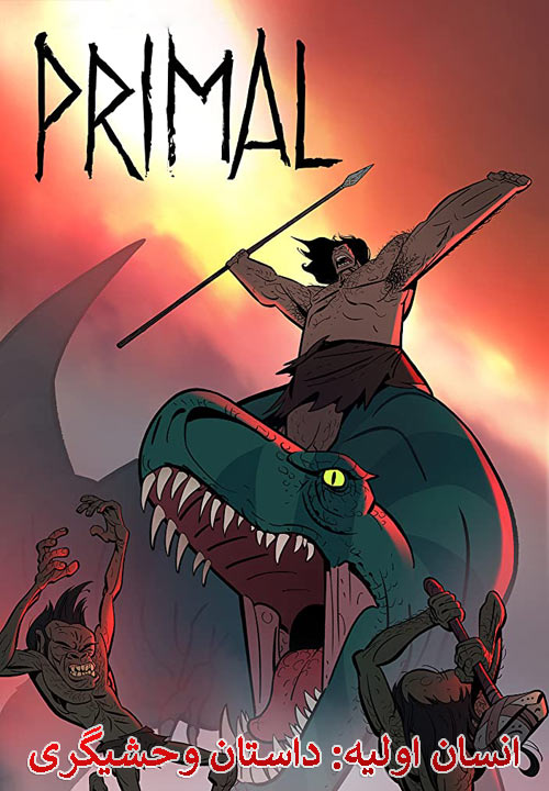 دانلود انیمیشن انسان اولیه: داستان وحشیگری Primal: Tales of Savagery 2019