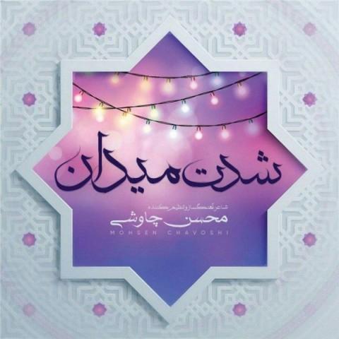 دانلودآهنگ محسن چاوشی شدت میدان