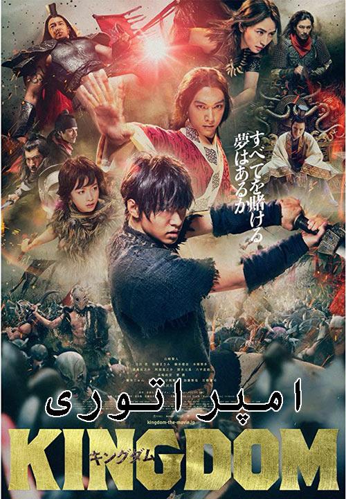 دانلود فیلم امپراتوری دوبله فارسی Kingdom 2019