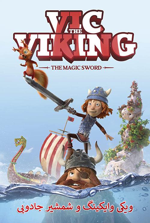 دانلود انیمیشن دوبله فارسی Vic the Viking and the Magic Sword 2019