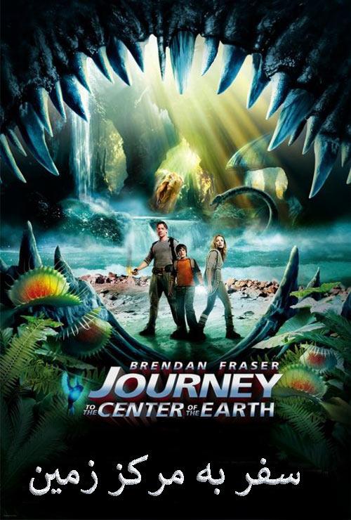 دانلود فیلم سفر به مرکز زمین دوبله فارسی Journey to the Center of the Earth 2008