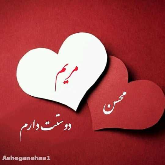 اسم دو نفره محسن و مریم