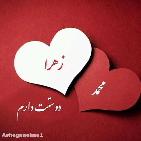 اسم دو نفره زهرا و محمد