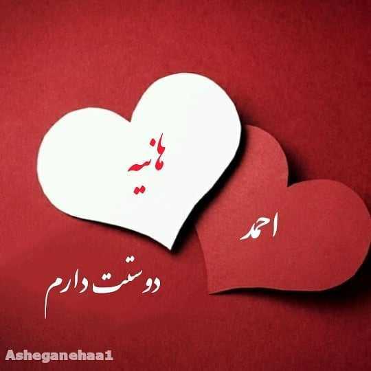 اسم دو نفره احمد و هانیه