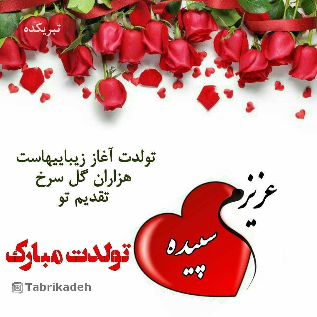 سپیده عزیزم تولدت مبارک