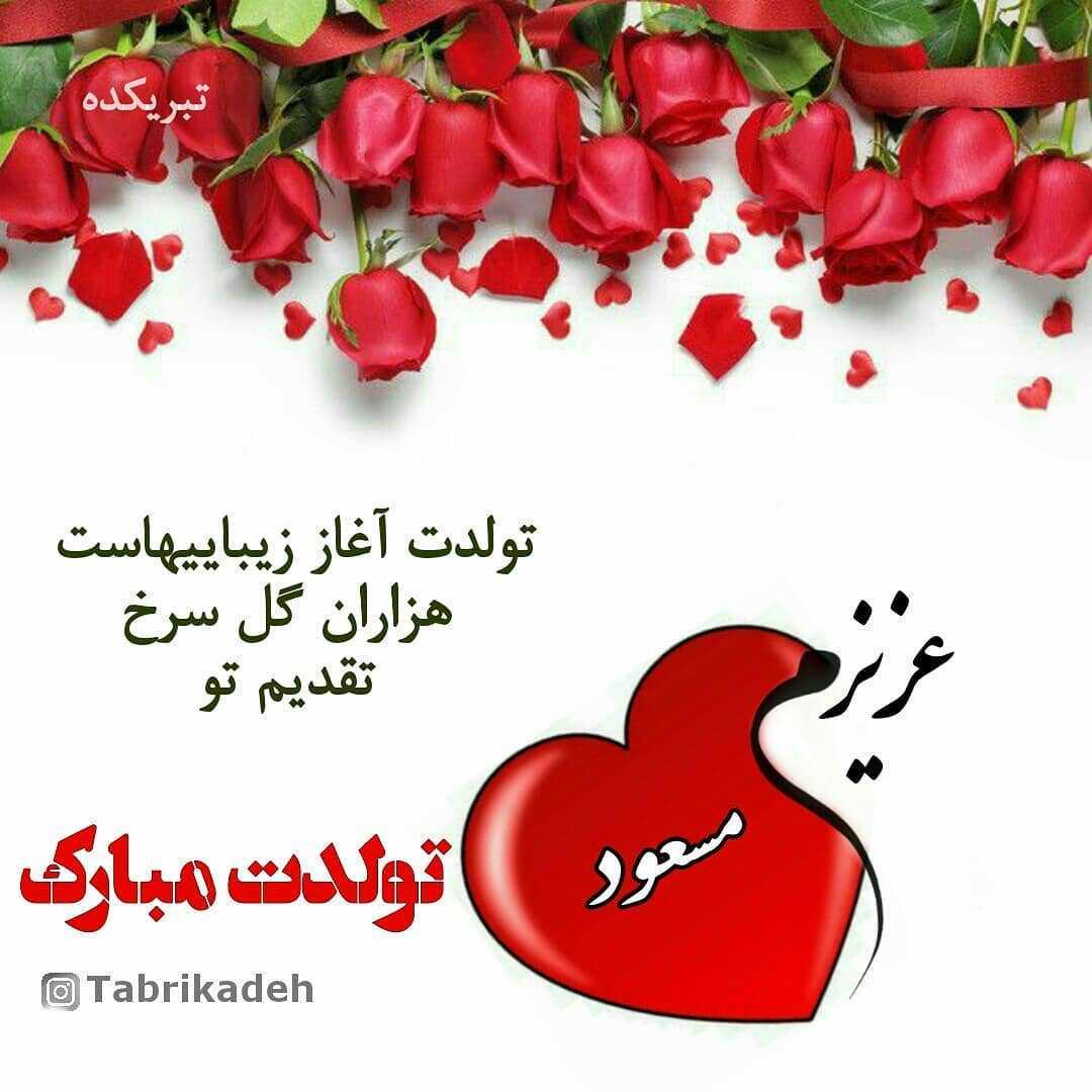 مسعود عزیزم تولدت مبارک