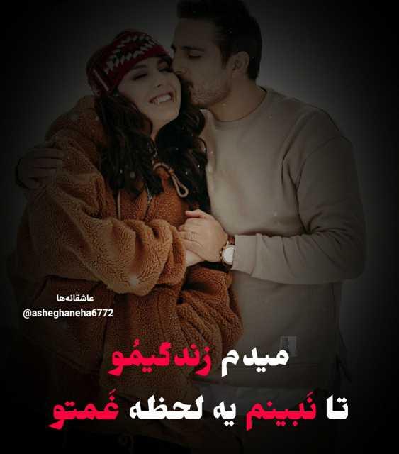 عکس عاشقانه جدید 99