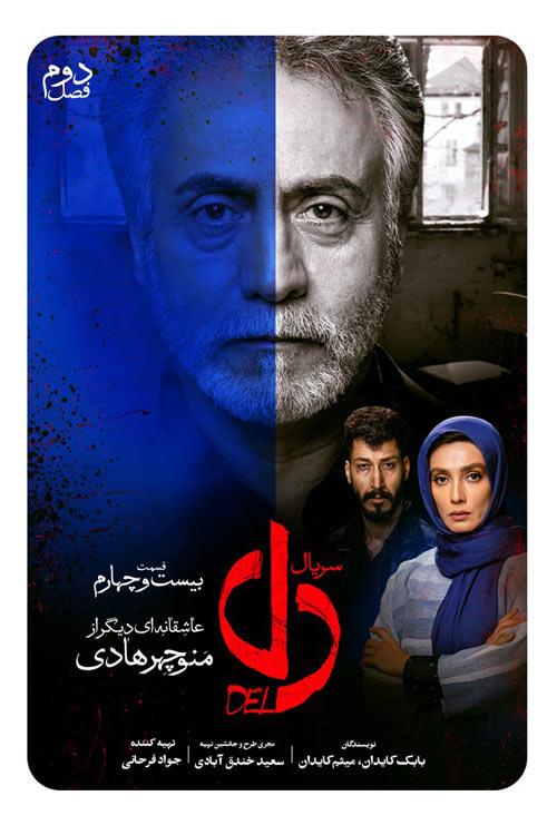دانلود سریال ایرانی دل Del Series 1398