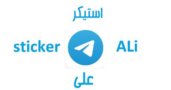 دانلود جدیدترین استیکر ها برای اسم علی sticker ali