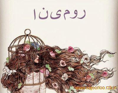 برای رومینا اشرفی دختر زیبای ایران زمین