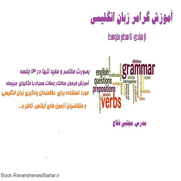 pdf آموزش گرامر زبان انگلیسی بصورت خلاصه و مفید روش مجتبی فلاح