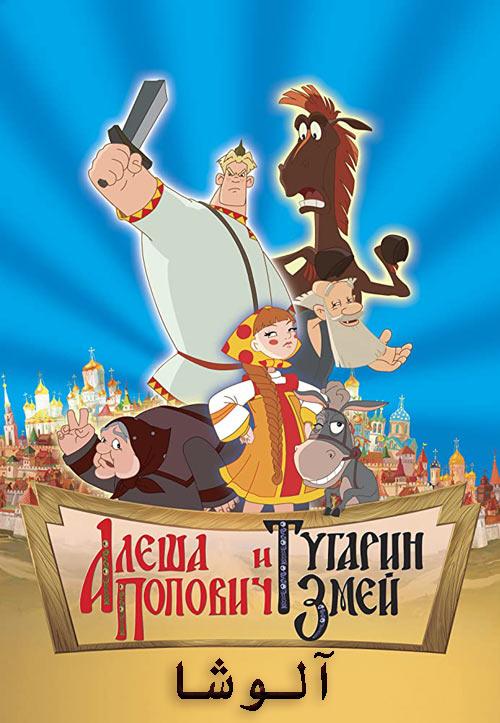 دانلود انیمیشن آلوشا دوبله فارسی Alyosha Popovich i Tugarin Zmey 2004