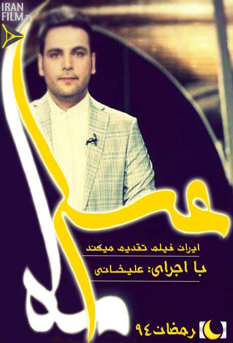 دانلود رایگان کامل برنامه ماه عسل ماه رمضان 94