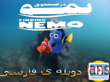 دانلود انیمیشن در جستجوی نمو Finding Nemo 2003 با دوبله فارسی