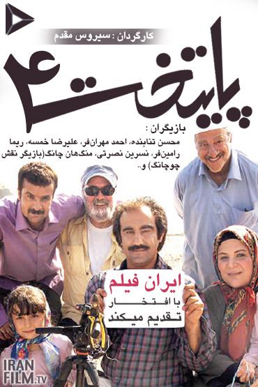 دانلود رایگان تمام قسمت های سریال پایتخت ۴ ویژه ماه مبارک رمضان ۱۳۹۴