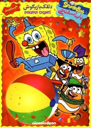 دانلود انیمیشن باب اسفنجی دلقک بازیگوش با دوبله فارسی