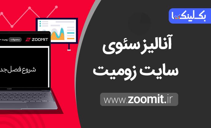 http://rozup.ir/view/3155319/Zoomit%20-%20Backlinka-IR%20(1).jpg