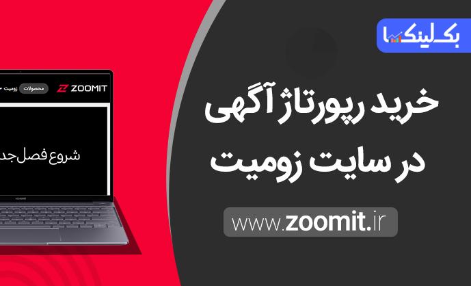 خرید رپورتاژ آگهی در سایت زومیت zoomit.ir