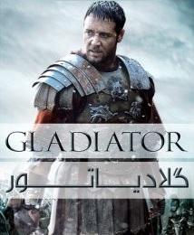 دانلود فیلم Gladiator 2000 گلادیاتور با دوبله فارسی