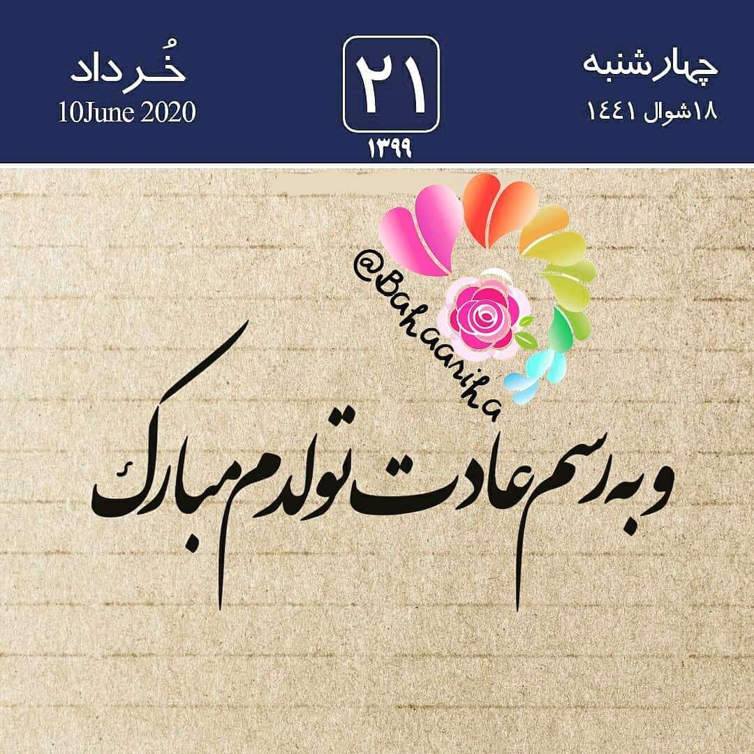 21 خردادی تولدت مبارک