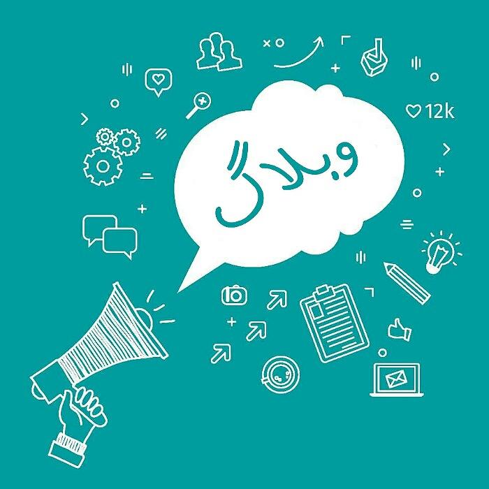 ۷ روش کسب درآمد ازطریق وبلاگ نویسی
